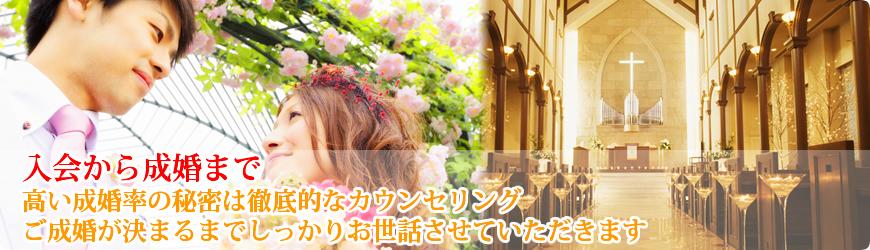 静岡市の結婚相談・紹介のことなら結婚相談所のマリアージュたちばなへ